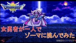【ドラクエ3】女勇者が一人でゾーマに挑んでみた!【勇者一人旅】
