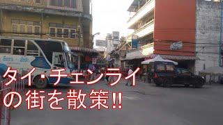 海外旅行!タイ・チェンライの街を歩いて散策!チリ毛の旅