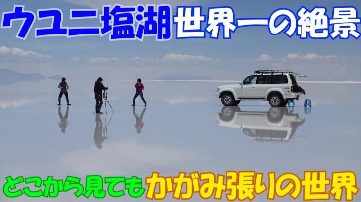 ウユニ塩湖 南米旅行記 ここは凄かった!!絶景 鏡張りの世界