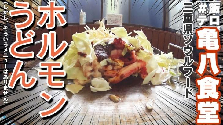 【旅グルメ】三重のソウルフード亀八食堂のホルモンうどんー最後の車中泊旅1