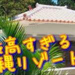 【ひとり旅】【感動】沖縄の最高すぎるリゾートヴィラ・・これは一生忘れないほどすごいぞ