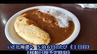 北海道旅行 長期旅行 『一日目』