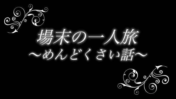 ほぼ連続動画小説【場末の一人旅】第8話「めんどくさい話」