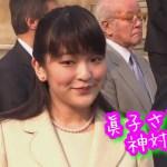 【ひとり旅】【感動】眞子さまの神対応ぶりにみんな感激でした・・最高すぎて、涙出ます!