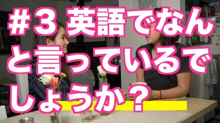 英語リスニング:英語でなんと言っているでしょうか?第3回目