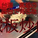 [台湾 高雄グルメ旅行]其の四 夜市食べ歩き