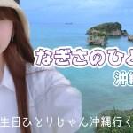 誕生日に女ひとりで沖縄行ってきた。【#1】