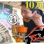 軽トラ下道【車中泊】山口ふぐ食べ10万円縛り一人旅㉑