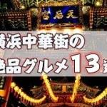 【神奈川】横浜中華街の絶品グルメ13選