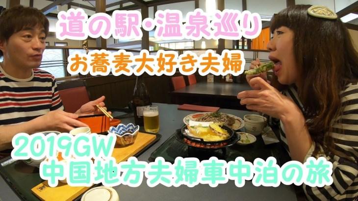 2019GW中国地方夫婦車中泊の旅 道の駅・温泉巡り編