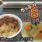 たっぷり台中(4日目)/2019春の台湾ひとり旅