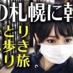 ぶらり札幌ひとり旅 4K supernabura