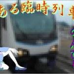 閑話 (北海道旅行編6話)秋田でのんびり過ごすゆっくりたち※鉄分少なめ
