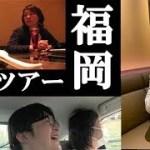 福岡弾丸ツアー【オニギリ・あつ6・よしえ3人旅】
