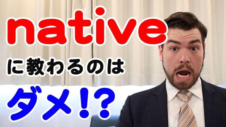 英語をネイティブから学ばない方がいいって?|IU-Connect英会話 #196