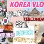 【韓国旅行】【一人旅】南浦洞で食べて買い物して最高☆お洒落なカフェも♡ | KOREA TRIP VLOG #2