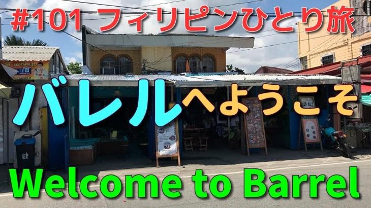 フィリピンひとり旅 バレルに到着なんと宿はドミトリー Philippines Baler