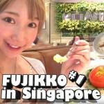 TRAVEL VLOG:SINGAPORE #1 ◆シンガポール旅行記1通目