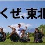 東北クリエイターと小旅行『VLOG007』