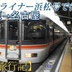 【鉄道旅行記】ホームライナー浜松号で行く小田原→名古屋