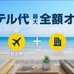 夏の旅行はエクスペディア!編(関東版)