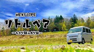 【超快適】ひとり旅ふたり旅に特化した軽キャンピングカー「リトルペア」の紹介!