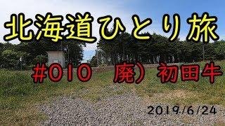 【北海道ひとり旅】 #010  廃)初田牛駅跡