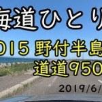 【北海道ひとり旅】 #015  野付半島道道950号