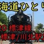 【北海道ひとり旅】 #020 根室標津/川北駅跡