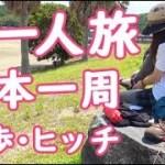 女一人旅!心のままに行く【日本一周#1】