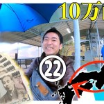 軽トラ下道【車中泊】山口ふぐ食べ10万円縛り一人旅㉒