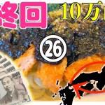 軽トラ下道【車中泊】山口ふぐ食べ10万円縛り一人旅㉖ざ、残金が…(最終回)
