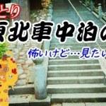 【女子車旅】#148 山形のお寺に幻の生物を見に行く!前編~軽自動車で東北車中泊の旅をする