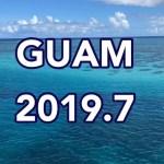 夫婦でグアム旅行!2019!アクティビティからお買い物も