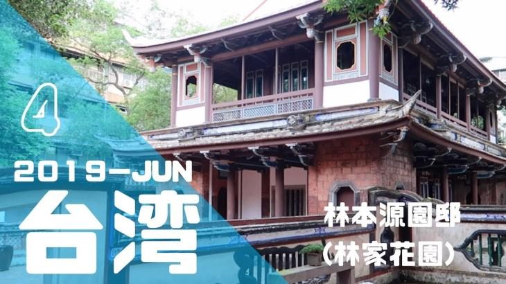 【台湾旅行/ ひとり旅】2019.6月 3泊4日|Taipei 旅行記 ④林本源園邸(林家花園)