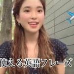 【海外旅行で使える英語フレーズ5選〜これさえ覚えておけば大丈夫!〜】