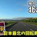 [ 北海道  稚内・礼文島の旅 ] #8 稚内の『絶景ブランコ』& 日本最北の回転寿司