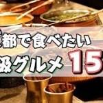 【京都】京都で食べたいB級グルメ15選