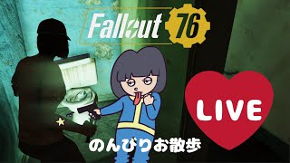 【Fallout76】生放送!おばさんひとり旅#17【PS4Live】