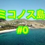 【 ミコノス島 】#Mykonos ヨーロッパ旅行 ギリシャ