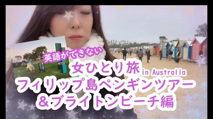 英語ができない初めての女一人海外旅行④in オーストラリア【フィリップ島ペンギンツアー編】