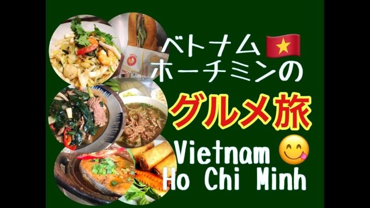 観光より美人よりベトナムグルメ❓in ホーチミン❗ / Travel Vlog Best Vietnam food tour in Saigon | Ho chi minh city ❗