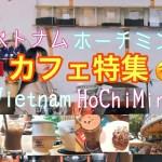 特集❗ 旅行 グルメに欠かせないカフェ コーヒー in ベトナム ホーチミン😃ドンコイ通りなど| Travel Vlog Cafe coffee Saigon Ho chi minh Vietnam
