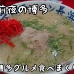 山笠前夜の博多   ~博多グルメを食べまくり編~