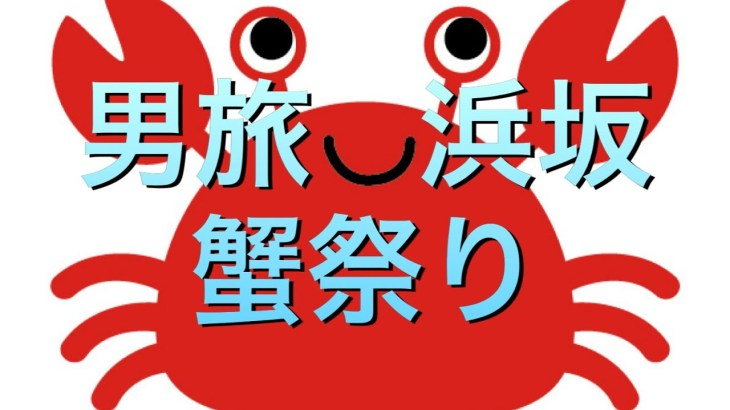 男旅  浜坂蟹祭り