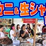 タイならではの屋台グルメ!  新鮮な生カニやシャコが山盛り /  バンコクの中華街ヤワラート