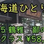 【北海道ひとり旅】 #035 ハイクラス 鶴雅鄙の座