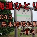【北海道ひとり旅】 #043 日高本線休止区間 様似駅/浦河駅