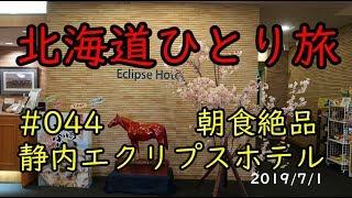 【北海道ひとり旅】 #044 日高本線休止区間 静内駅/エクリプスホテル