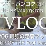 タイ・バンコク一人旅行06-2019/05 最強の足裏マッサージ